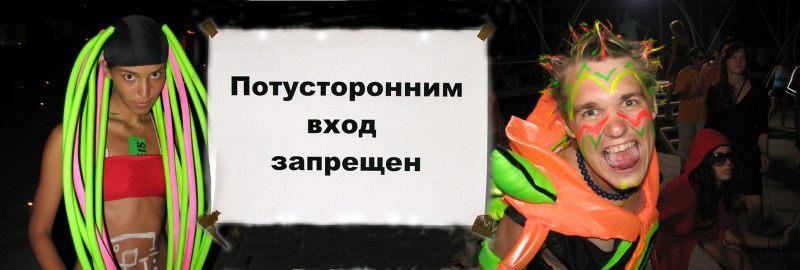 Z15 КаZантип. Щастье 2007 Путевые зарисовки (много фотографий). 15 лет нашей эры