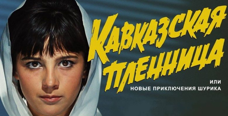Скачать мелодию из фильма кавказская пленница