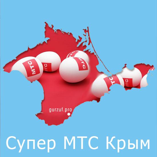 МТС - мобильный оператор в Крыму