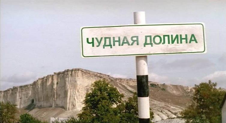 В роли азиатского аула выступила деревенька у подножия Ак-Каи с аналогичным названием.