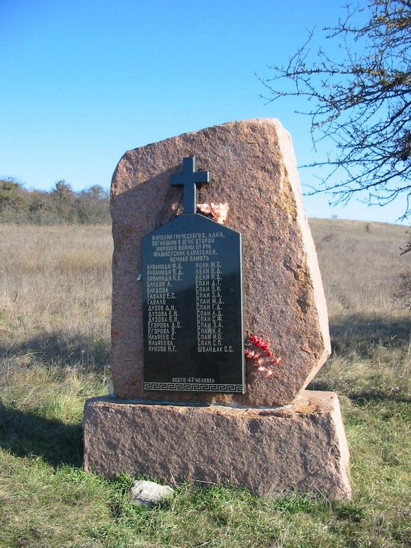 Памятник жителям деревни Лаки, погибшим от рук карателей