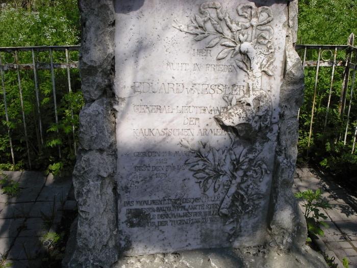 Надгробный камень на могиле Э. Кесслера