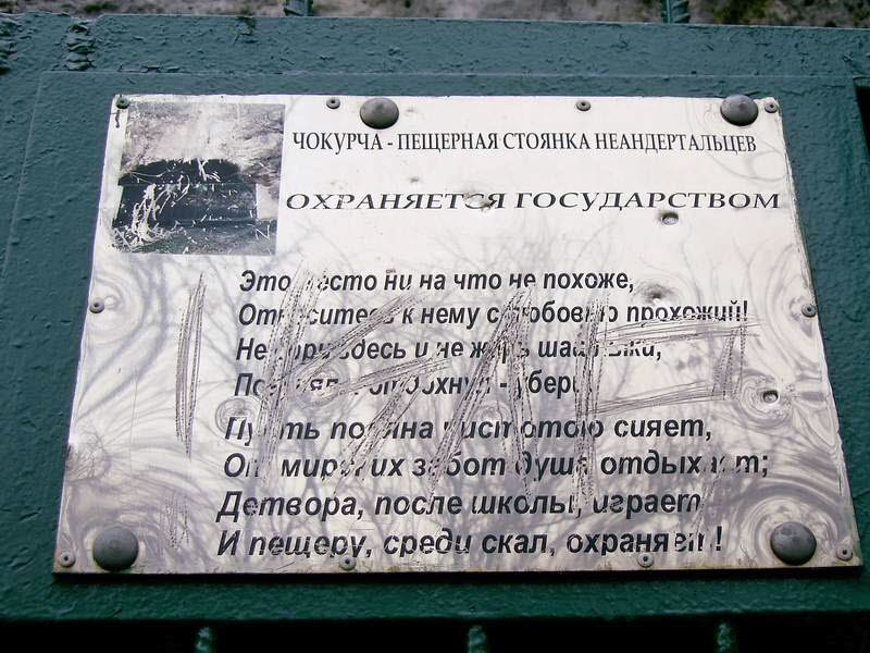Табличка на входе в пещеру