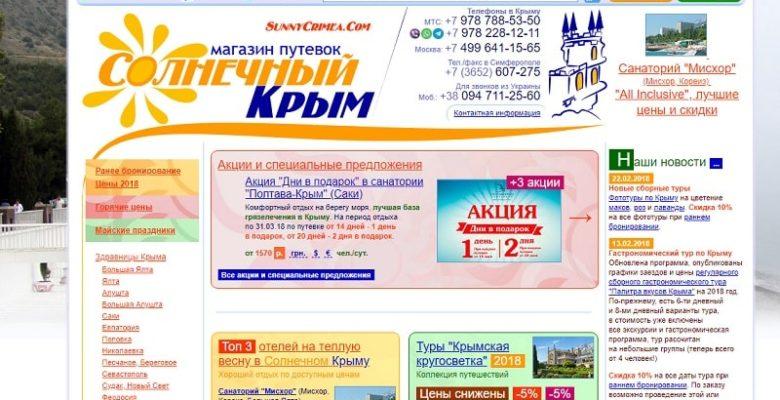 Анализ веб-сайтов, формирующих виртуальный туристский образ Крыма.
