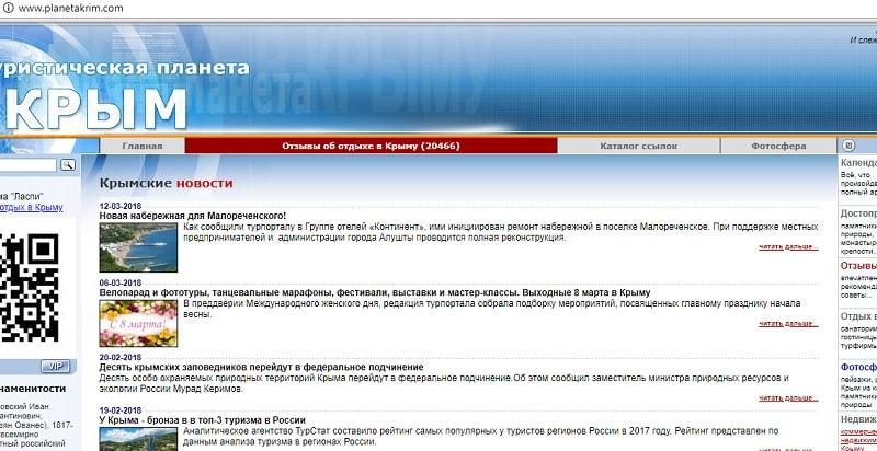c11eeb9b6107 Сайты о Крыме, анализ крымских веб-сайтов, виртуальный образ Крыма ...