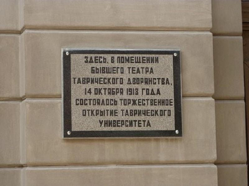 Открытие Таврического университета