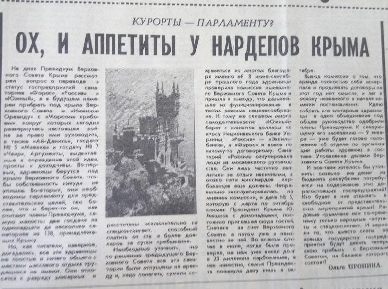 Политическая пропаганда в газетах