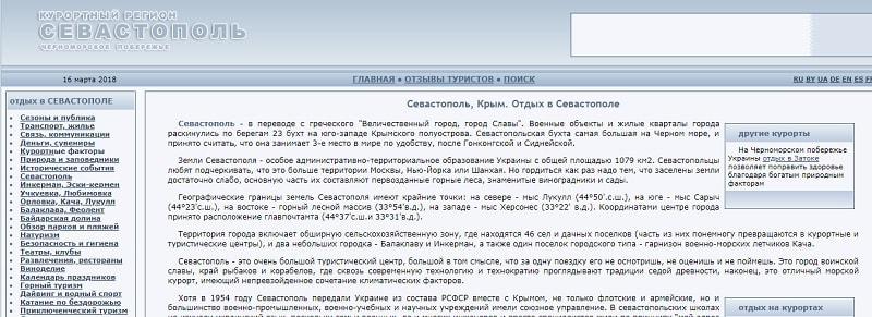 Сайт Севастополя
