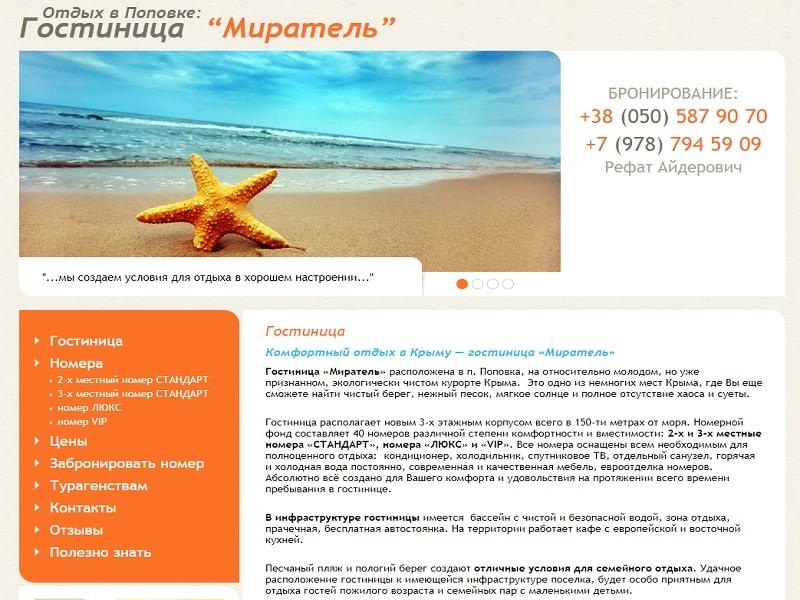 Страница на официальном сайте пос. Поповка
