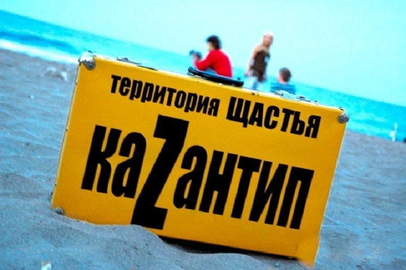 Символ Казантипа