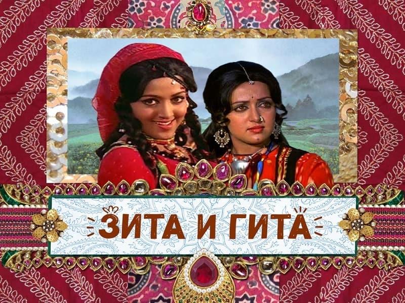Фильм Зита и Гита