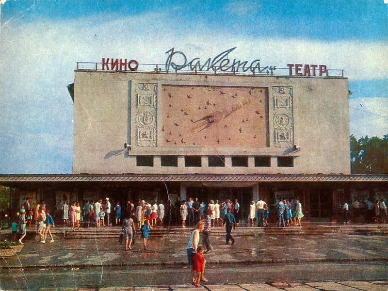 Фото кинотеатра Ракета в Симферополе
