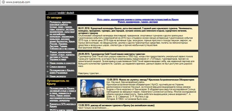 Личный сайт крымоведа