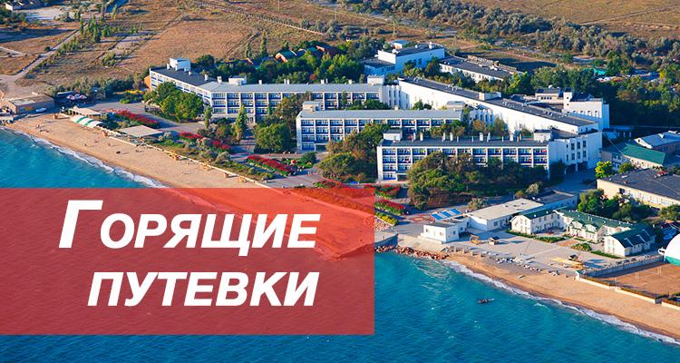 Сколько стоит путевка в Крым в очередном летнем сезоне
