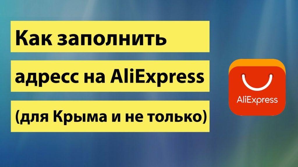 Как зарегистрироваться в Алиэкспресс в Крыму: пошаговое руководство