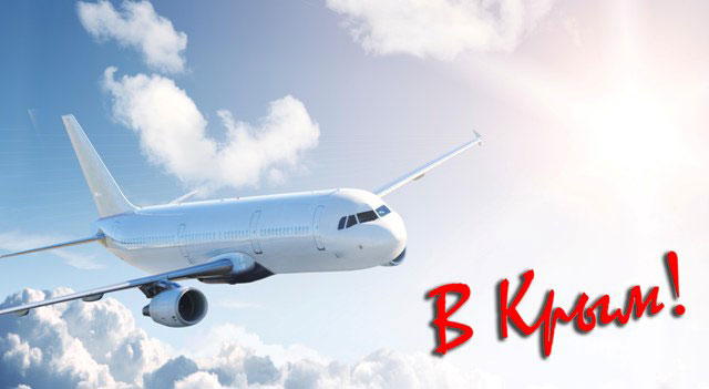 Акция билеты в крым на самолет купить билеты на самолет екатеринбург анапа на август