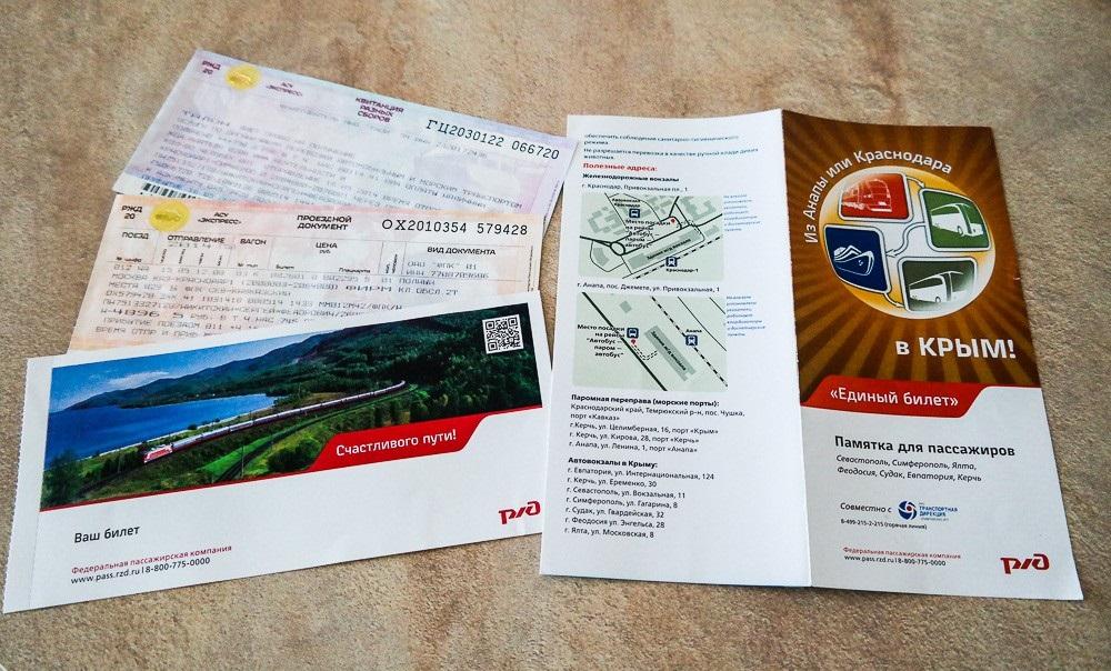 Где приобрести и сколько стоит единый билет в Крым? Полезная информация туристам и отдыхающим