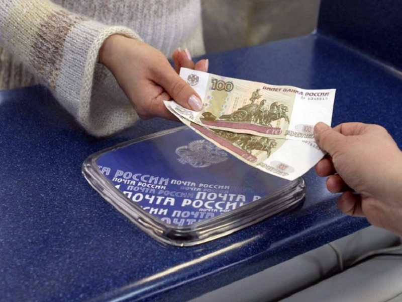Превод денег через почту
