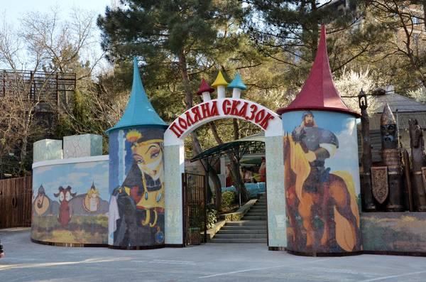 Музей Поляна Сказок в Ялте
