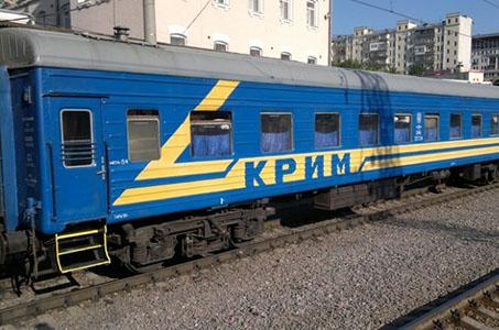 Сколько дней ехать на поезде до Крыма из Украины
