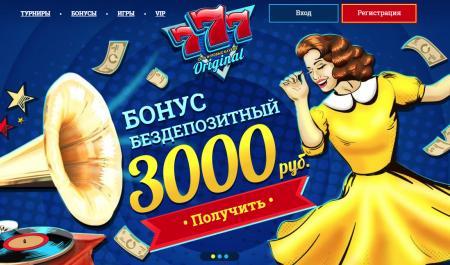 Новые эмоции в интернет казино 777 Original и обязательные призы